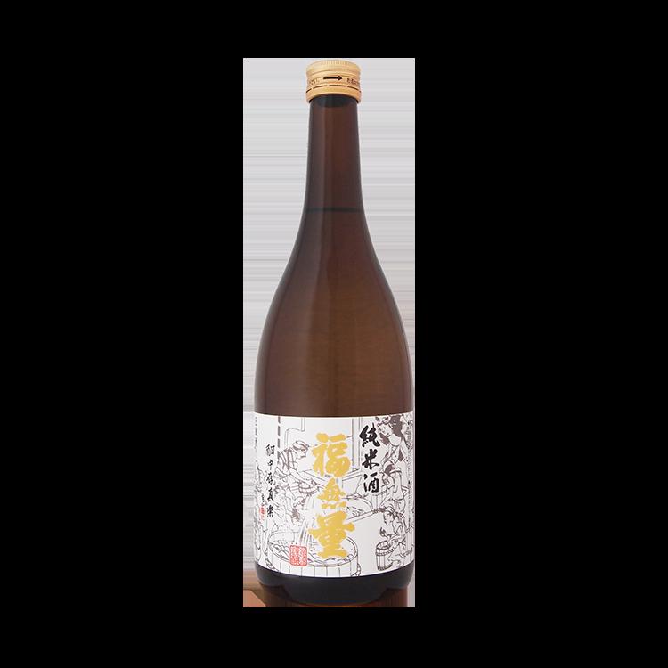 福無量 純米酒