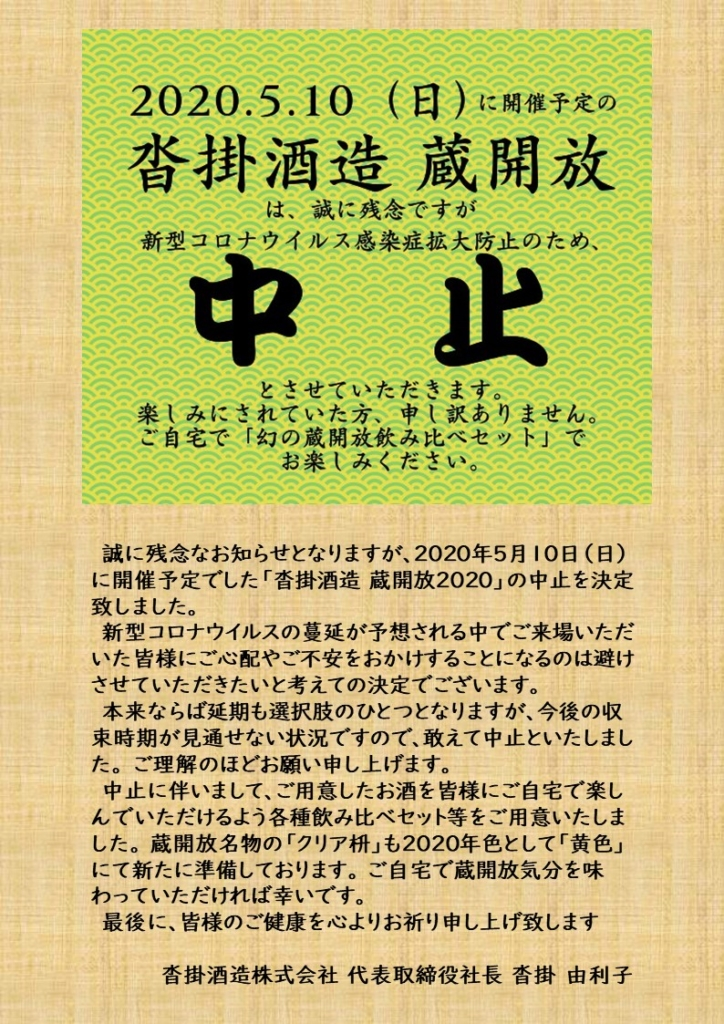 沓掛酒造蔵開放中止のお知らせ