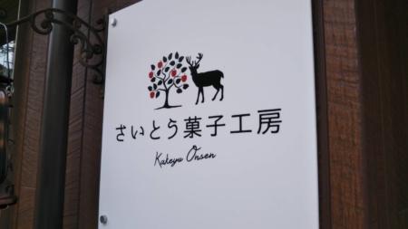 鹿教湯温泉