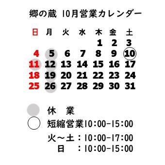 郷の蔵営業カレンダー10月