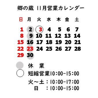 郷の蔵営業カレンダー11月